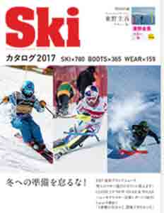 ski-catalogue-Blue-guide