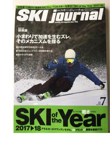 ski-journal-2017-1